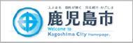 鹿児島市ホームページ